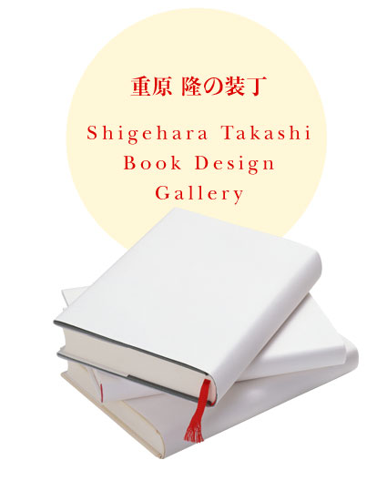 重原隆の装丁 Shigehara Takashi Book Design           Gallery